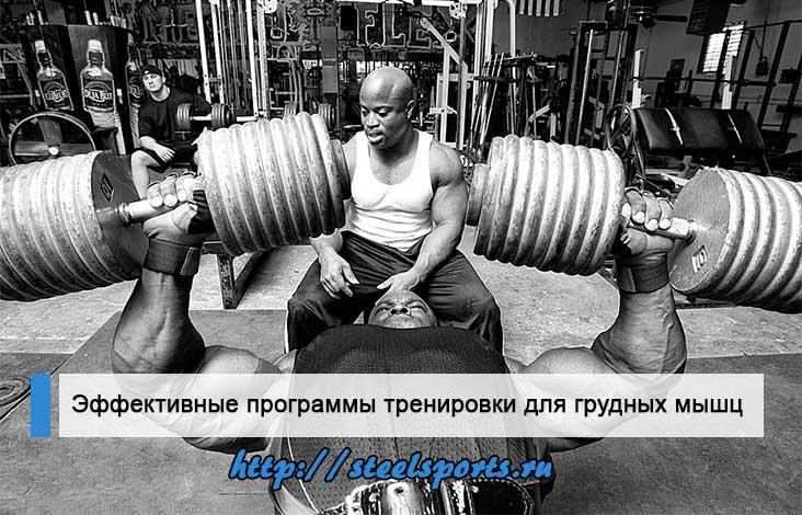 Самая лучша (эффективная) программа тренировки грудных мышц для их гипертрофии (роста)