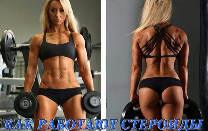 Анаболические стероиды подходящие для женщин