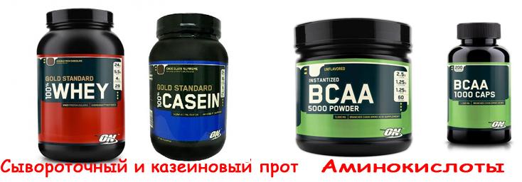 Сывороточный и казеиновый протеин, аминокислоты БЦАА