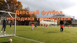 Детский футбол методика тренировки