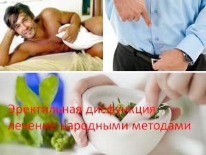 Эректильная дисфункция лечение народными методами