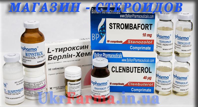 Какие существуют безопасные анаболические стероиды