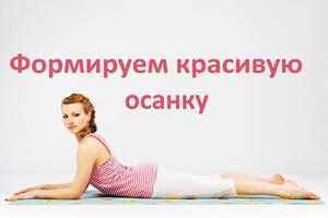 Красивая осанка: упражнения