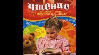Обучение чтению по методике Н. А. Зайцева (2011)
