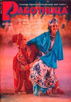 Приложение к журналу «Работница»