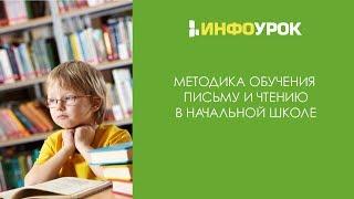 Методика обучения письму и чтению в начальной школе | Видеолекции | Инфоурок