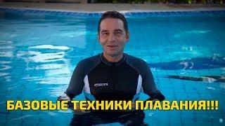 Обучение плаванию - базовые техники плавания! MAIN EXERCISES FOR LEARNING SWIMMING