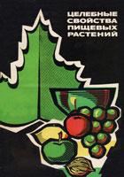Целебные свойства пищевых растений