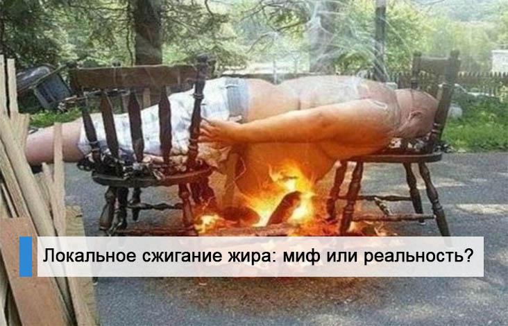 Локальное сжигание жира