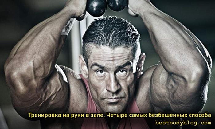 Тренировка на руки в зале | Четыре самых безбашенных способа