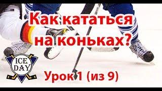 Урок 1 Обучение с нуля. Как кататься на коньках?