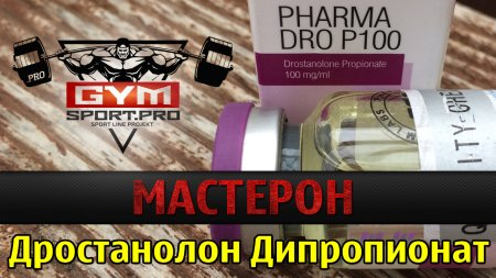 Мастерон (Дростанолон Дипропионат)