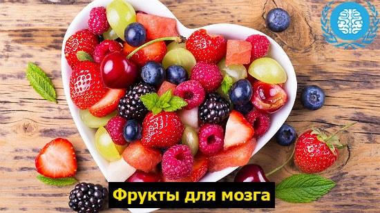 Продукты питания для эффективной работы мозга