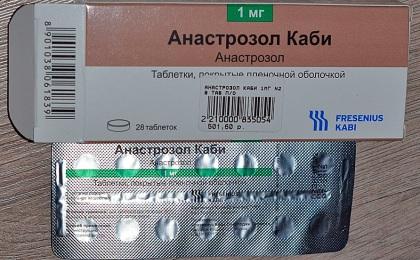 анастрозол_ингибитор_ароматазы