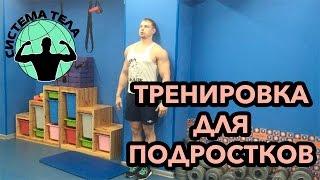 Cпорт для детей | Тренировки для подростков