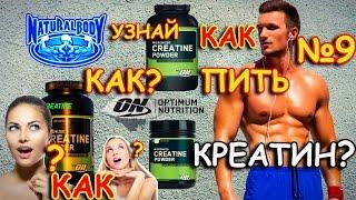 КАК ПРИНИМАТЬ КРЕАТИН ? | How to Take CREATINE Monohydrate POWDER Optimum Nutrition ? NATURALBODY