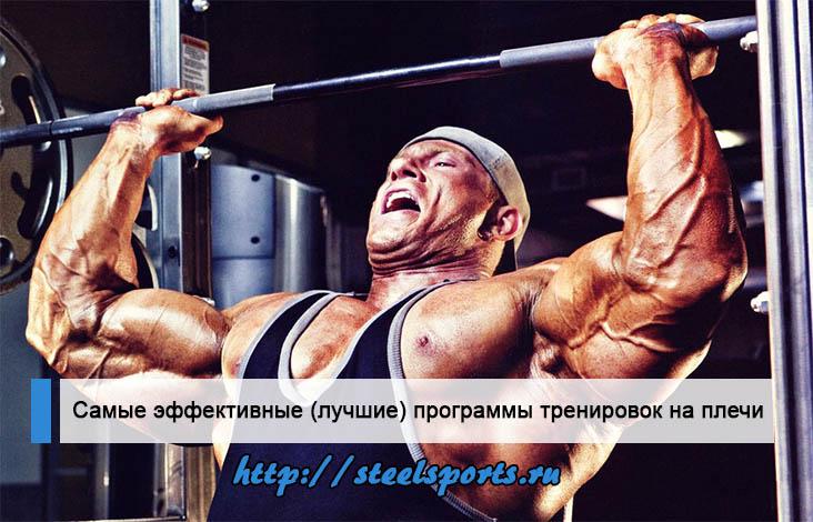 Самая лучшая (эффективная) программа тренировок на плечи и их гипертрофии (роста)
